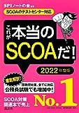 【転職】再就職試験で受けたSCOA試験とWEBテスト(適性検査)について