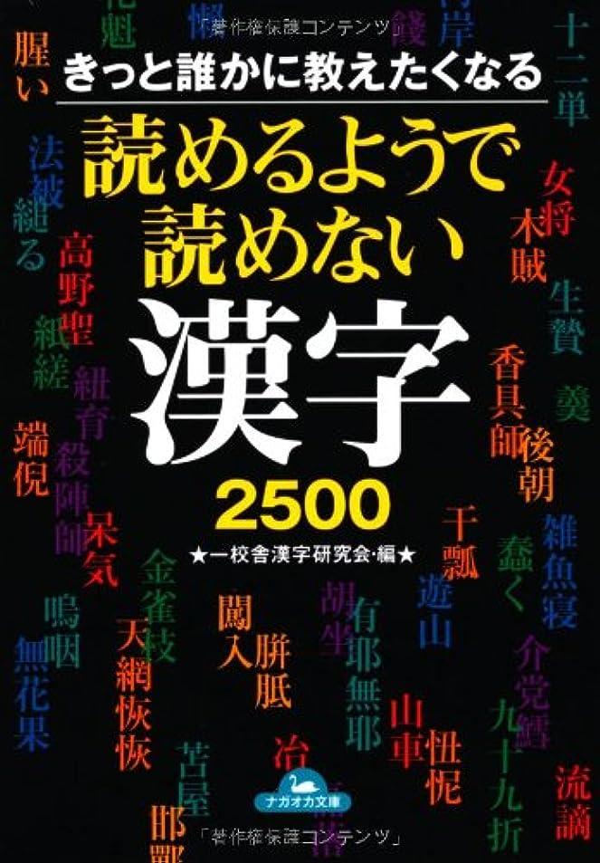 改善観客些細きっと誰かに教えたくなる読めるようで読めない漢字2500 (コスモ文庫)