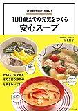 100歳までの元気をつくる安心スープ