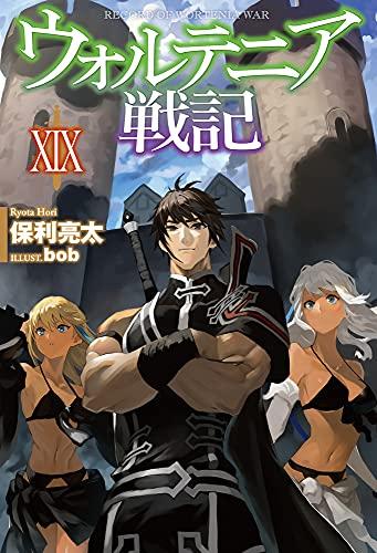 ウォルテニア戦記 XIX (HJ NOVELS)