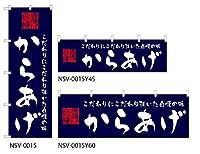【からあげ】オススメのぼり旗・横幕 NSV-0015-3(日本ブイシーエス) (NSV-0015Y45)