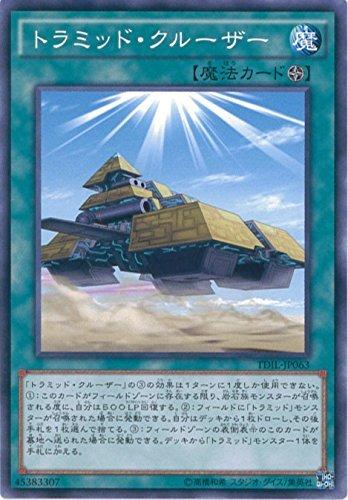 遊戯王カード TDIL-JP063 トラミッド・クルーザー ノーマル 遊戯王アーク・ファイブ [ザ・ダーク・イリュージョン]