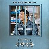 賢い監房生活 OST (TvN Drama) [スペシャルエディション] CD+Booklet+6 Specirl Goods [韓国盤]