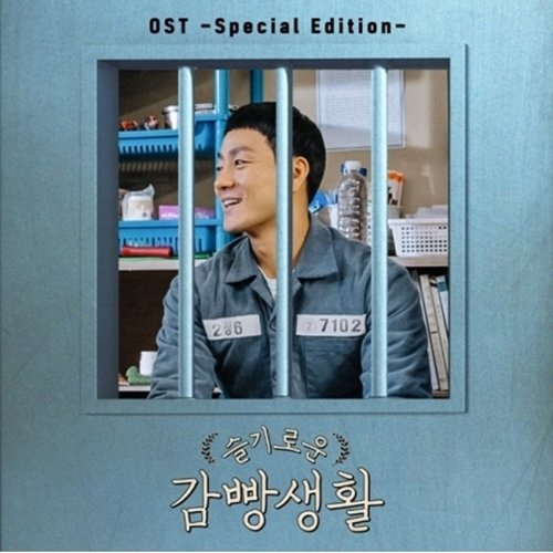 CJ E&M Prison Playbook Ost (Tvn Drama) [Special Edition] Cd+Booklet+6 Specirl Goods+2 Folded Poster