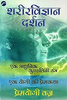 शरीरविज्ञान दर्शन: एक आधुनिक कुण्डलिनी तंत्र(एक योगी की प्रेमकथा) (Hindi Edition) by [प्रेमयोगी वज्र]