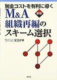 税金コストを有利に導くM&A組織再編のスキーム選択
