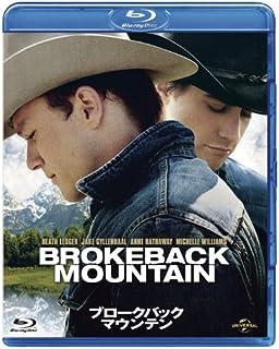 ブロークバック・マウンテン [Blu-ray]