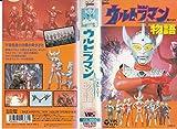 ウルトラマン物語 [VHS]