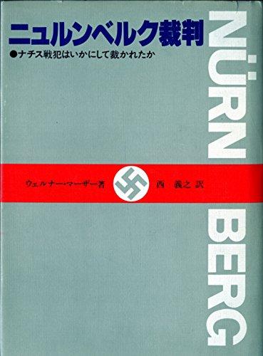 ニュルンベルク裁判―ナチス戦犯はいかにして裁かれたか (1979年)