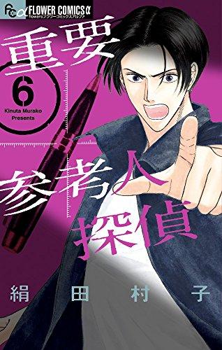 重要参考人探偵 (6) (フラワーコミックスアルファ)