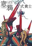 窓鴉―式貴士抒情小説コレクション (光文社文庫)