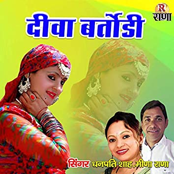 Deeva Bartondi (Gadwali Bhakti Song)