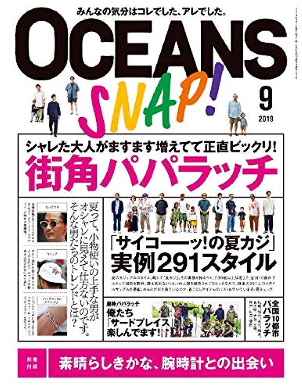 共役乱す衣装OCEANS 2019年9月号