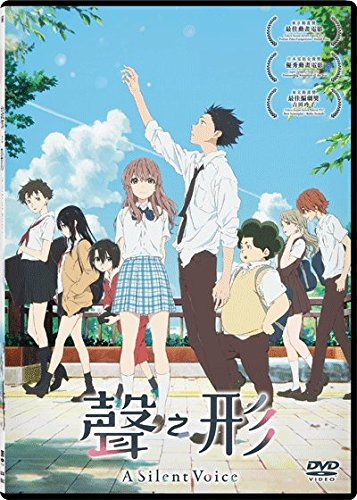 A Silent Voice: The Movie (Region 3 DVD / Non USA Region) (Japanese Language. Cantonese Dubbed / English & Chinese Subtitled) Japanese Animation aka Koe no Katachi / 聲の形 / 聲之形