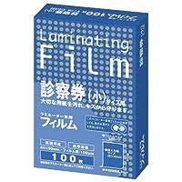 アスカ ラミネートフィルム 診察券サイズ用 100枚入り 3個セット
