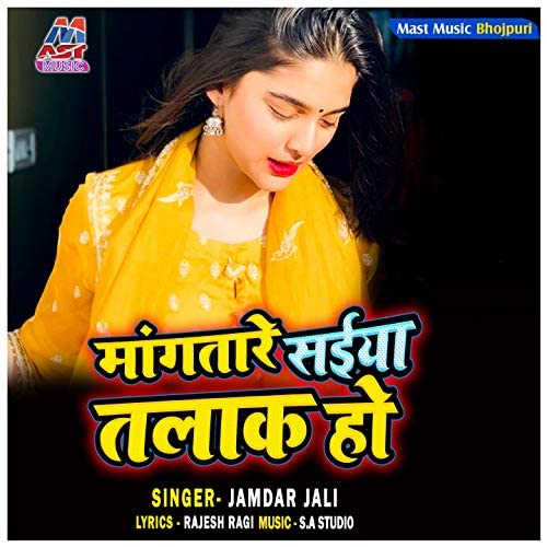 Jamdar Jali