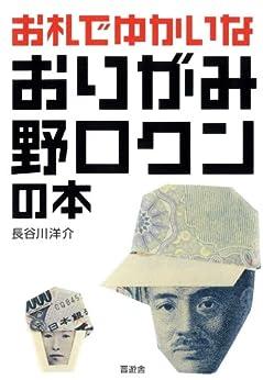 [長谷川洋介]のお札でゆかいなおりがみ野口クンの本