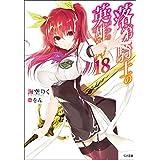 落第騎士の英雄譚(キャバルリィ)18 (GA文庫)