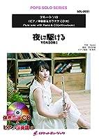 夜に駆ける/YOASOBI【フルート】(SOL-2031)【伴奏音源CD付、ピアノ伴奏譜付】《ポップスソロシリーズ》