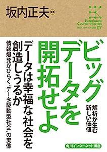 角川インターネット講座 7巻 表紙画像