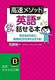 高速メソッドで英語がどんどん話せる本: 考えるより先に、英語が口からすぐ出てくる! (知的生きかた文庫)