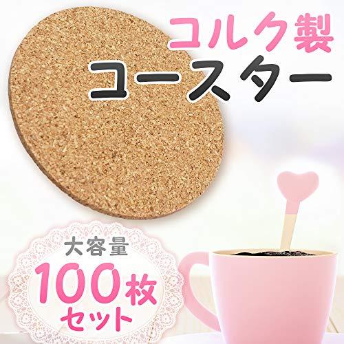 XRICH コルクコースター 【100枚入り】(直径90㎜ 厚さ3㎜) 耐熱マット 丸型 木製 吸水 レストラン 来客用 カップ グラス