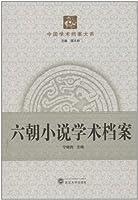 六朝小说学术档案