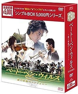 ベートーベン・ウイルス~愛と情熱のシンフォニー~DVD-BOX<シンプルBOXシリーズ>