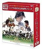 ベートーベン・ウイルス~愛と情熱のシンフォニー~DVD-BOX<シンプルBOXシリーズ> image