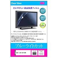 メディアカバーマーケット NEC LCD-AS193Mi [19インチ スクエア(1280x1024)]機種用 【ブルーライトカット 反射防止 指紋防止 気泡レス 抗菌 液晶保護フィルム】