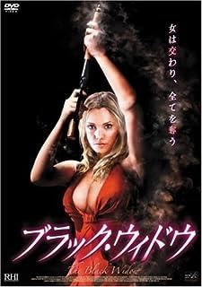 ブラック・ウィドウ(2008)