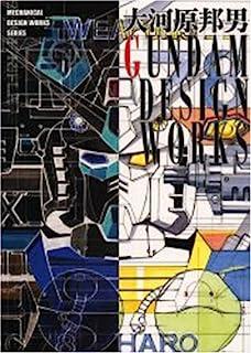 大河原邦男GUNDAM DESIGN WORKS (A collection―Mechanical design works series)