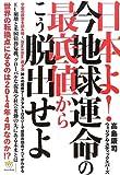 宇宙の設定を読み解く[BlackBox]超予測 日本よ!今地球運命の最底値からこう脱出せよ 神々の視座アース・アストロロジーで世界の動向すべてがわかる(超☆わくわく) (超☆わくわく 34)
