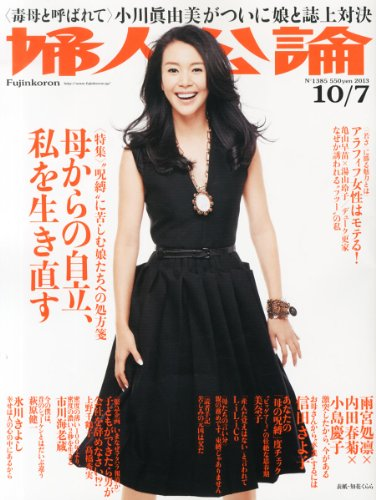 婦人公論 2013年 10/7号 [雑誌]の詳細を見る