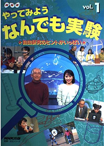 NHKやってみようなんでも実験―自由研究のヒントがいっぱい (Vol.1) (教養・文化シリーズ)