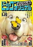 ビッグコミックオリジナル 2021年6号(2021年3月5日発売) [雑誌]