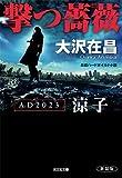撃つ薔薇 AD2023涼子 新装版 (光文社文庫)