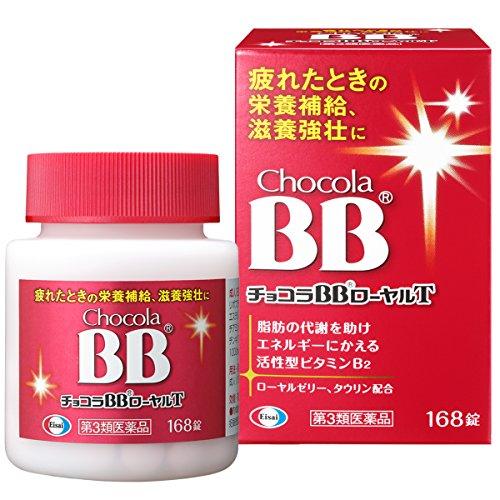 【第3類医薬品】チョコラBBローヤルT 168錠