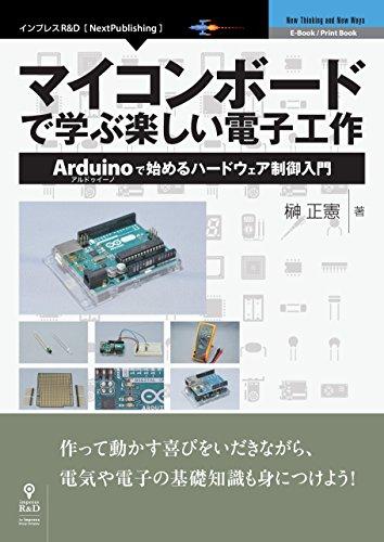 マイコンボードで学ぶ楽しい電子工作 Arduinoで始めるハードウェア制御入門 (NextPublishing)