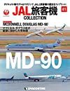 JAL旅客機コレクション 41号  MCDONNELL DOUGLAS MD-90   分冊百科