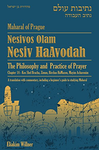 Nesivos Olam, Nesiv HaAvodah (Maharal of Prague): The philosophy and practice of prayer (Chapter 18) (English Edition)