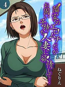 [ねぐりえ]の隣家のエロムチだがお固い子持ち人妻に欲情して…(4) (ナイトコミック)