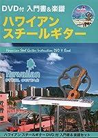 FEI-DB005 DVD付 入門書&楽譜セット ハワイアンスチールギター