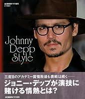 ジョニー・デップ・スタイル