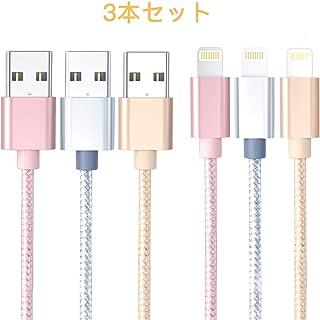 【すばらしい3本セット 1.5M】三色組み合わせ アイフォン充電ケーブル Mfi 認証 USB Lightning ケーブル ライトニングUSBケーブル iPhone lightning USB充電&データ同期ケーブル高耐久ナイロン編み 柔軟性あり 断線防止 iPhone XR/XS MAX/XS/X/8/8Plus/7/7 Plus/6/6 Plus/6s/6s Plus/5/SE/5s/iPad/iPod 対応 (シルバー、ゴールド、ローズゴールド)