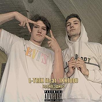 Боана здиес (feat. 1kkidd)