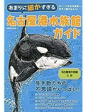 あまりに細かすぎる名古屋港水族館ガイド (ぴあMOOK中部)
