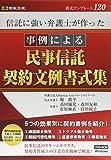 日本法令 書式テンプレート 120/信託に強い弁護士が作った 事例による民事信託契約文例書式集