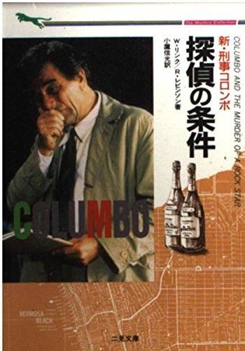 新・刑事コロンボ 探偵の条件 (二見文庫―ザ・ミステリ・コレクション)