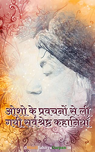 Osho Katha Sagar ~ Most Inspirational Stories From Osho Discourses In Hindi (Hindi Edition)